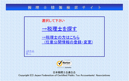 税理士情報検索サイト トップページ画面